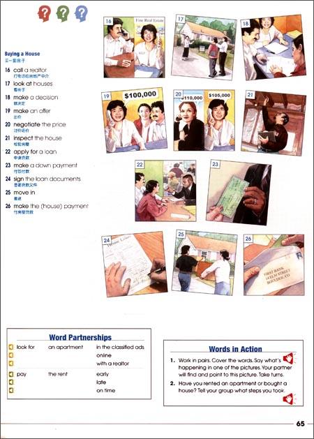 体验英语图解学习词典