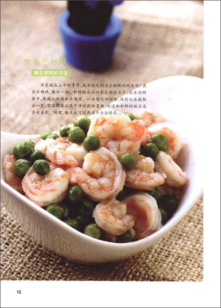 我的食尚主义•简单•菜:一碗小菜里蕴藏着的生活主张