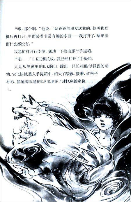 《儿童文学》伴侣:夜色玛奇莲7:毛豆邂逅致命的旅伴