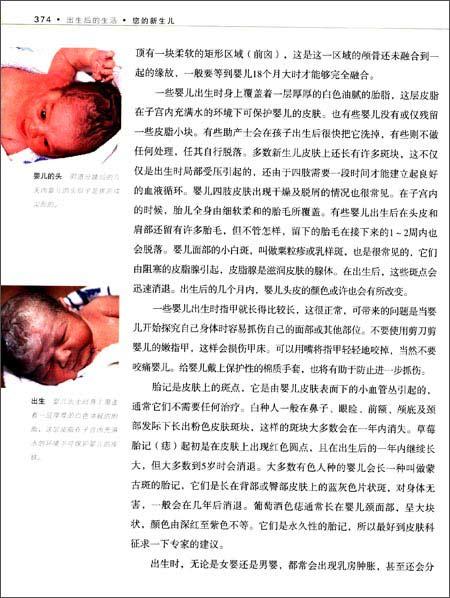 怀孕圣典:从受孕到分娩全程指南