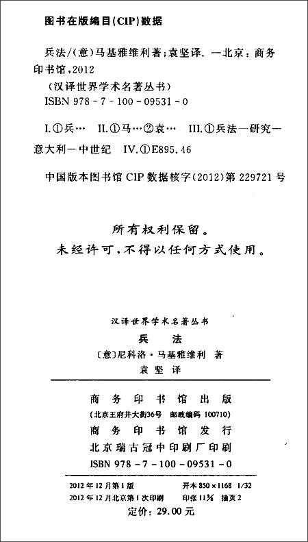 汉译世界学术名著丛书:兵法