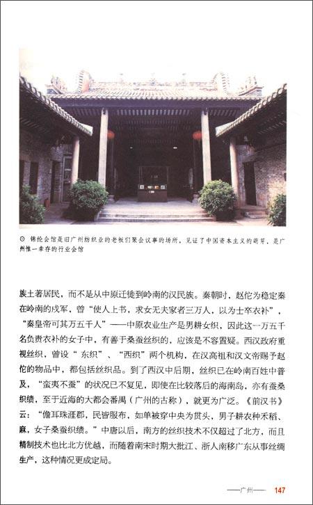 《南方周末》文丛•三城记:深读北上广