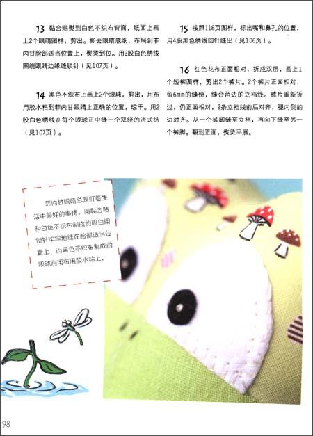 布艺玩偶的童话乐园