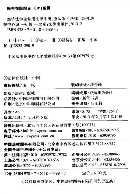 21世纪教学法规丛书:经济法学生常用法律手册