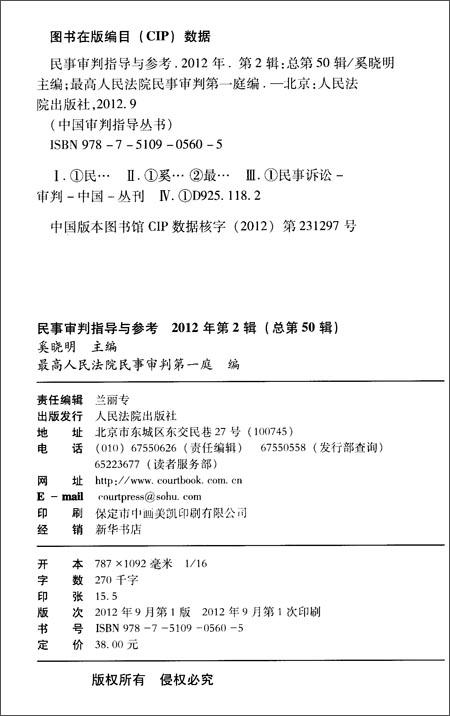 中国审判指导丛书:民事审判指导与参考