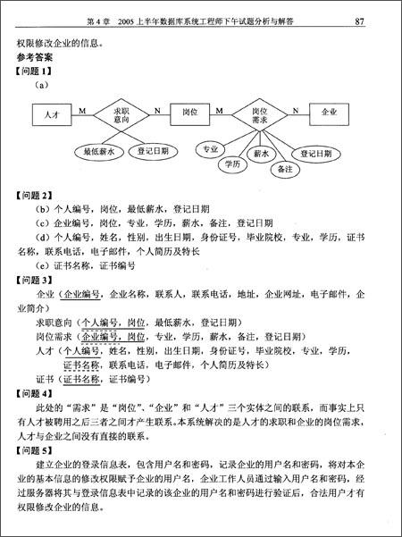 全国计算机技术与软件专业技术资格考试指定用书:数据库系统工程师2004至2011年试题分析与解答
