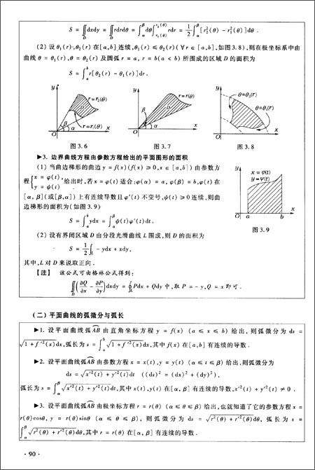 北大燕园•2014年李正元•李永乐考研数学1:数学复习全书