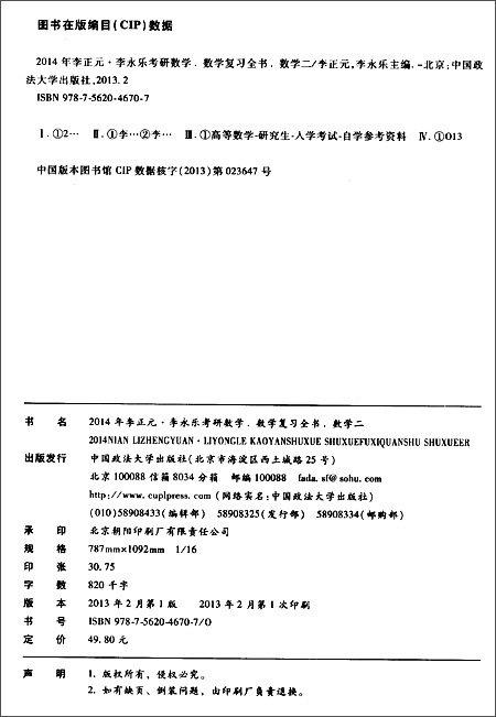 北大燕园•2014年李正元•李永乐考研数学2:数学复习全书