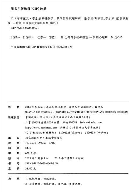 北大燕园•2014年李正元•李永乐考研数学6:数学历年试题解析