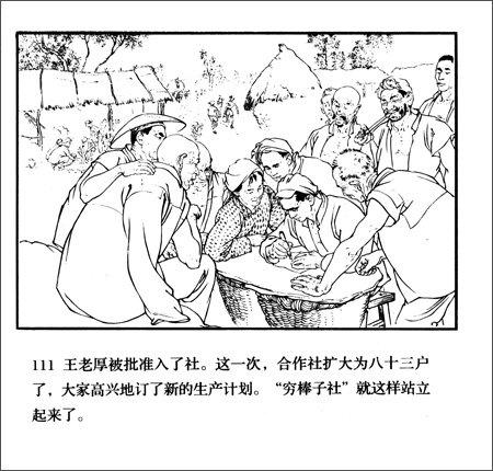 精品连环画:模范人物故事1
