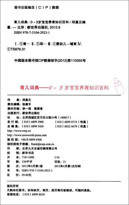 大唐文化•育儿词典:0-3岁宝宝养育知识百科