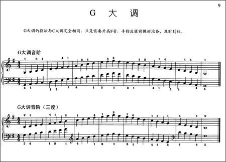 钢琴音阶 和弦与琶音 大音符版
