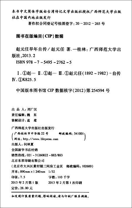 故藏:赵元任早年自传