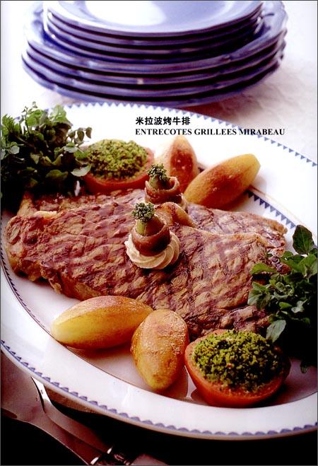 法国蓝带西餐烹饪基础2