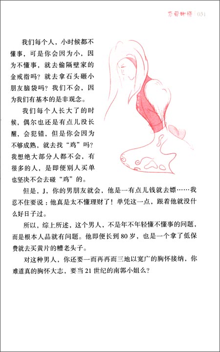 情爱咨询室系列:情意绵绵刀
