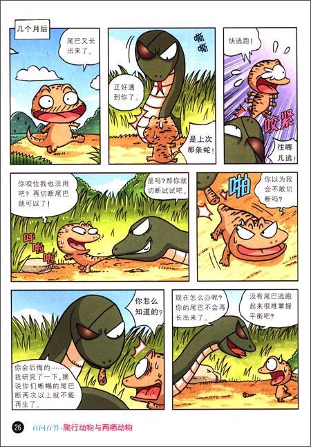 我的第一本爆笑知识漫画书•儿童百问百答:爬行动物与两栖动物