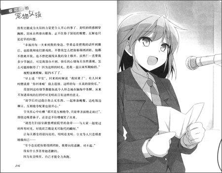 樱花庄的宠物女孩6