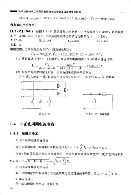 注册电气工程师执业资格考试:专业基础高频考点解析
