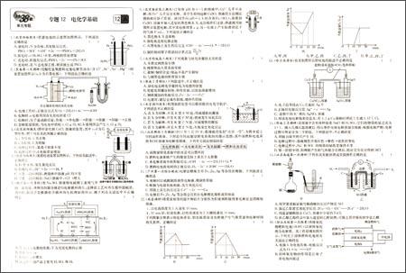 天利38套•新课标全国各省市名校高考单元专题训练:化学