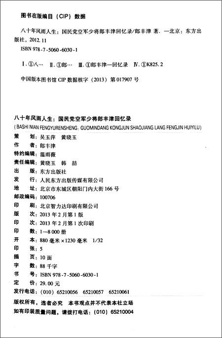 八十年风雨人生:国民党空军少将郎丰津回忆录