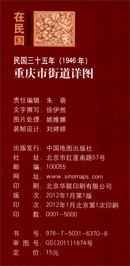 """""""在民国""""城市老地图庋藏系列:民国三十五年重庆街道详图"""