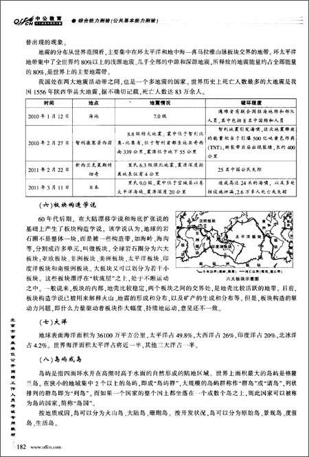 中公教育•北京市事业单位公开招聘工作人员考试专用教材:综合能力测验