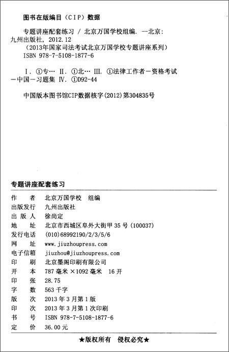 2013年国家司法考试:专题讲座配套练习