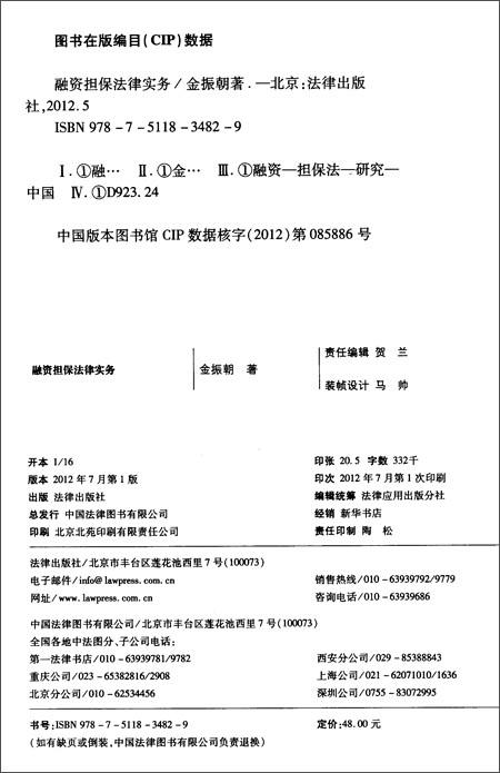 深圳律师实务丛书:融资担保法律实务