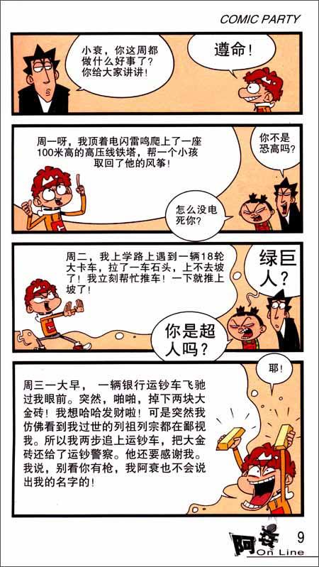 《漫画party》卡通故事会丛书:阿衰on line36