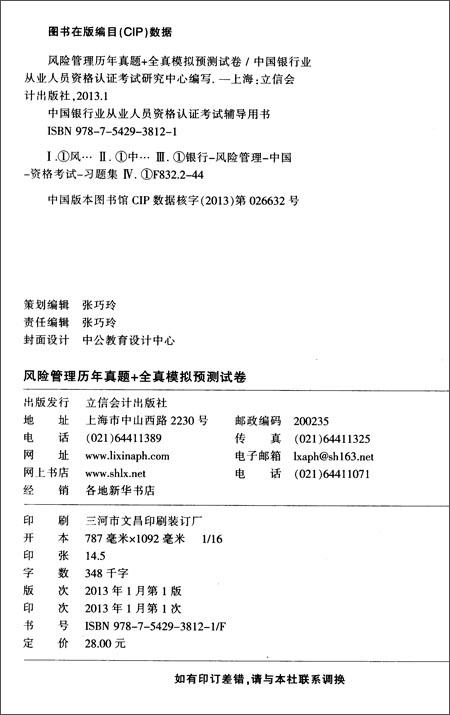 中公•金融人•中国银行业从业人员资格认证考试辅导用书:风险管理历年真题+全真模拟预测试卷
