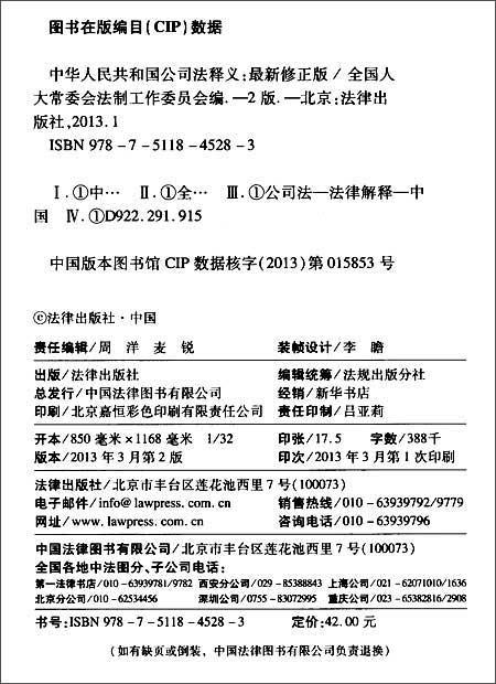 中华人民共和国法律释义丛书:中华人民共和国公司法释义