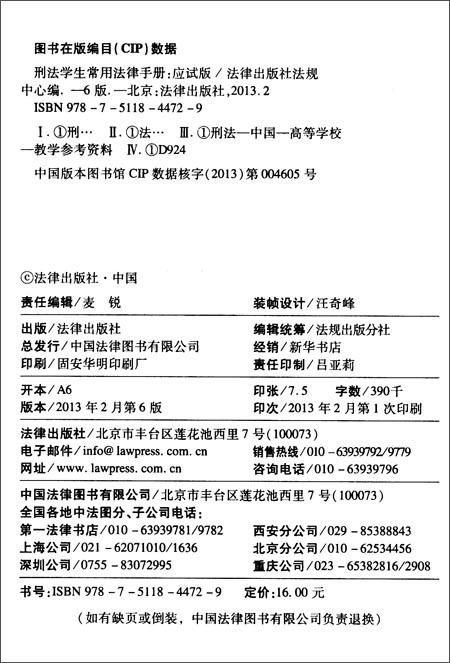 21世纪教学法规丛书:刑法学生常用法律手册