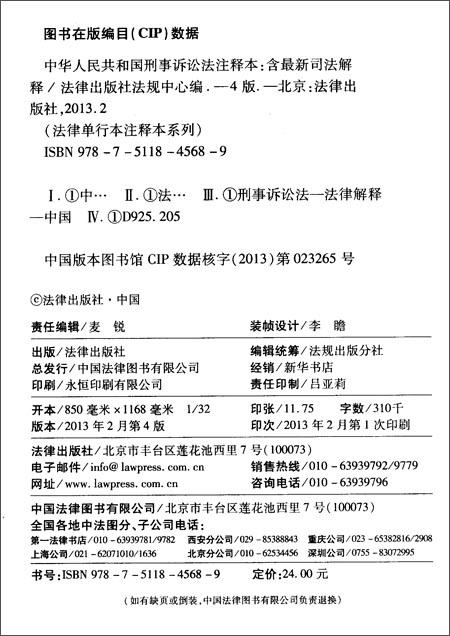 法律单行本注释本系列:中华人民共和国刑事诉讼法