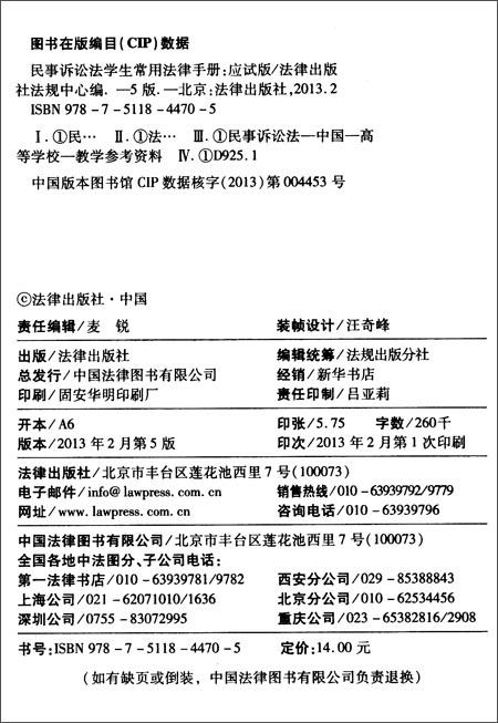 21世纪教学法规丛书:民事诉讼法学生常用法律手册