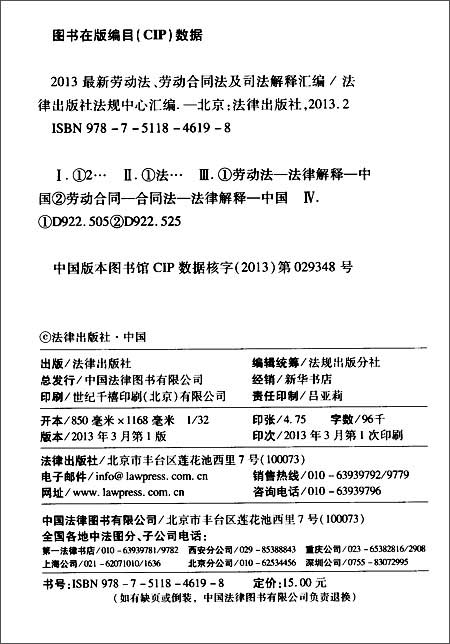 2013最新劳动法、劳动合同法及司法解释汇编