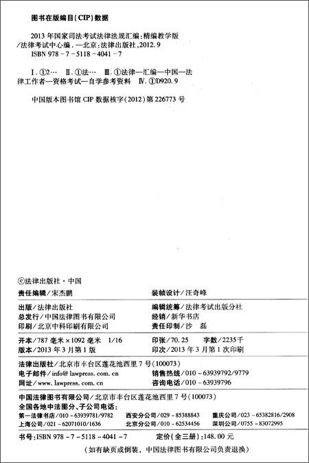 国家司法考试法律法规汇编