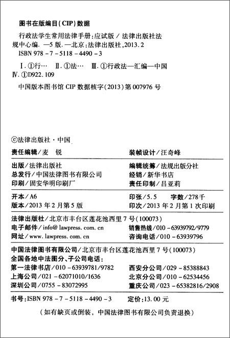 21世纪教学法规丛书:行政法学生常用法律手册