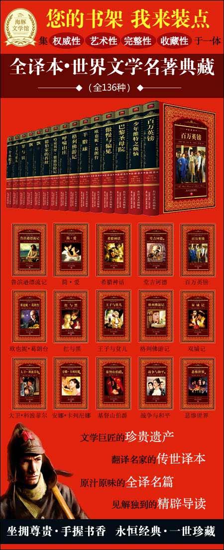 世界文学名著典藏•全译本:悲惨世界