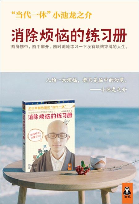 """全日本都热爱的""""当代一休""""•小池和尚的心灵佛法小课堂1:消除烦恼的练习册"""