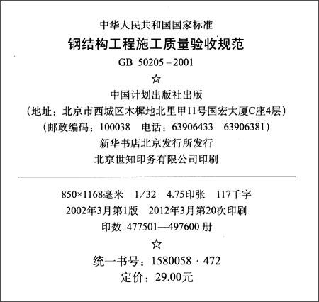 《钢结构工程施工质量验收规范(GB50205-200