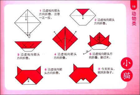 小宝贝智力手工大全:折纸大全