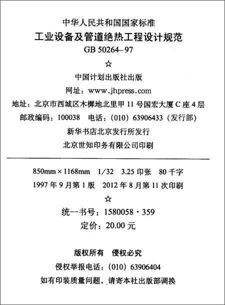中华人民共和国国家标准:工业设备及管道绝热工程设计规范