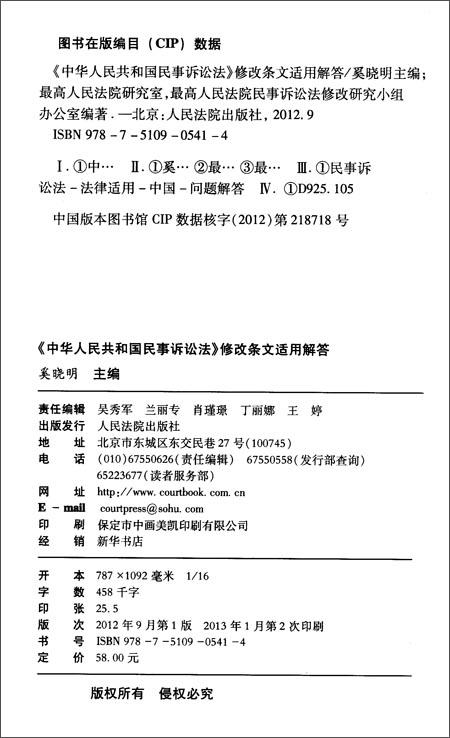 《中华人民共和国民事诉讼法》修改条文适用解答