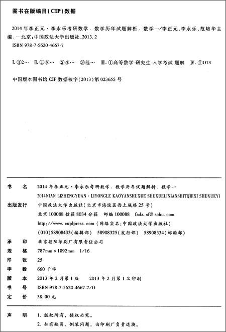 北大燕园•2014年李正元•李永乐考研数学4:数学历年试题解析