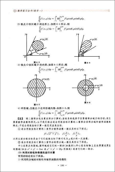 金榜图书•2014李永乐•王式安考研数学系列:考研数学复习全书