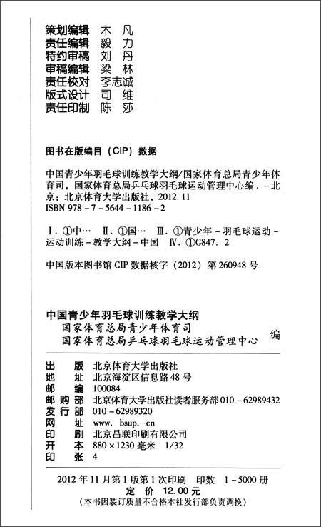 中国青少年体育运动项目训练教学系列大纲:中国青少年羽毛球训练教学大纲