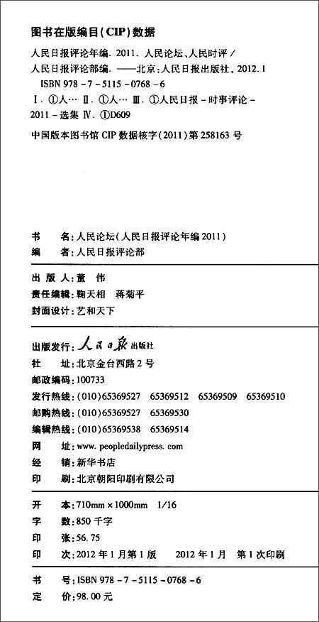 人民日报传媒书系:人民日报评论年编
