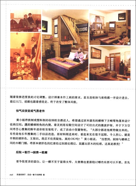 改造老房子:完成一辈子的梦想•家