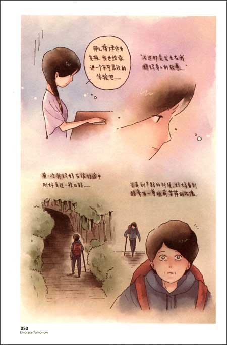 明日拥抱:王小熊猫•心之绘本2