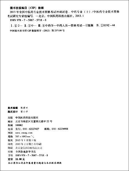 全国中医药专业技术资格考试冲刺试卷:中药专业